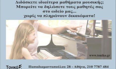 Διδάσκετε ιδιαίτερα μαθήματα μουσικής;