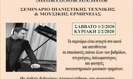 Σεμινάριο πιανιστικής τεχνικής & μουσικής ερμηνείας με τον Α. Παληό