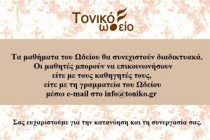 ΩΔΕΙΟ ΔΙΑΔΙΚΤΥΑΚΑ3