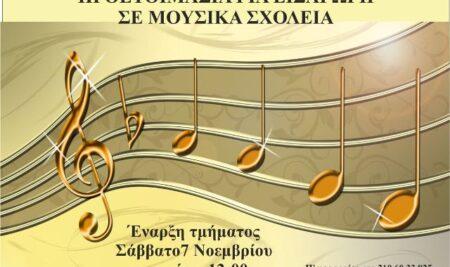 Προετοιμασία για εισαγωγή σε μουσικά σχολεία