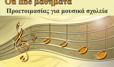 Προετοιμασία εισαγωγής σε μουσικά σχολεία
